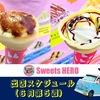 6月第5週(6月28日~7月4日)販売人気スポット♡スイーツヒーロー&ヒーローズ登場♪いつもありがとうございます!