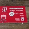 大阪~東京新幹線のぞみグリーン往復料金が16,000円も安くなるのに!