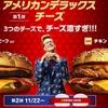 【優待メシ】マクドナルドでデラックスチーズビーフとデラックスチーズチキンを食べてきた感想