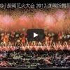 一度は見てみたい日本の絶景 長岡花火大会フェニックス