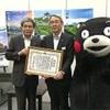 蒲島知事とくまモンがJR西日本に復興支援の感謝状