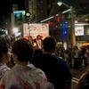 広島三大祭 浴衣の着始め「とうかさん」で、あと2つはなんだ?