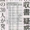 「白紙領収書と沖縄海兵隊内部文書と電通女子社員の過労死」(ツィート欄から)