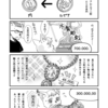 インドネシア生活漫画2