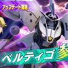 【EXVS2】2019/8/29アップデート 修正機体レポート【エクバ2】