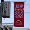 2019年4月20日㈯は勝川弘法市です