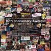 神保町花月10周年特別企画「anniversary Awards!!」