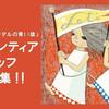池田修三展「センチメンタルの青い旗」@秋田県立美術館のお知らせ