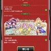 2018/11/26 鬼桃語り3周年 祝 鬼桃周年祭開催
