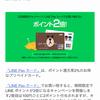 【予告】LINE Payカード*3日間限定ポイント2倍!