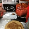 神戸屋:紅茶と林檎蒸しケーキ