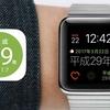 AppleWatchの文字盤に和暦を表示するアプリ「和暦Watch」のバージョン1.3をリリースしました。