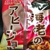 カルビーポテトチップス 海老のアヒージョ味 食べてみました