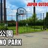 #28 MATANO PARK / 俣野公園 - JAPAN OUTDOOR HOOPS
