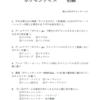 岡大の学祭で使ったポケモンクイズ(問題編)