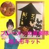 ブレーメンの音楽隊指人形キット【保育教材キット販売中】