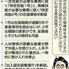 外国人受け入れ問題 続く「移民」論争、ぼやける焦点 - 東京新聞(2018年11月24日)