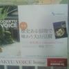 ODAKYU VOICE リニューアルしました。!特集 歴史ある宿坊で味わう大山豆腐 エッセイ 林真理子のBeautiful Voice ODAKYU Town File No.03 座間 座間の水はおいしいらしい。