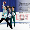 本日 1/28発売 フィギュアスケートLife Vol.23