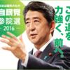 山本太郎さんと握手してきたけど結局自民党に投票しました