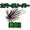 【EVERGREEN】菊元プロ監修のスナッグレス効果抜群スモラバ「カバークリーパー」発売!