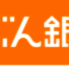 5,000円預金でさらに1,000円分のポイントバックは今月中!!【他行宛振込み手数料無料化の方法】改悪後でも、じぶん銀行が最強!毎月21日の作業。
