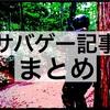 兄貴軍曹まとめ(`・ω・´)