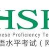 HSK5級のibt(ネット、パソコン試験)を受験in中国