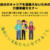 【開催報告】(7/14開催)自分のキャリアを途絶えないための介護準備セミナー