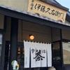 伊藤久右衛門本店のよくばり抹茶パフェは、全ての抹茶好きにぜひ食べてしい