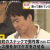 香川真志の顔画像!歌舞伎町ヘッドロック傷害致死の動機