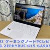 【ASUS】ROG Zephyrus G15 GA503QSレビュー 口コミ