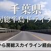 【動画】千葉県 房総半島ドライブ 君津PAから鴨川まで