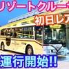 【運行初日】リゾートクルーザー新型車両が本日より登場‼️