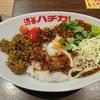 渋谷ハチカレー 渋谷本店