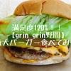 【grin grin野間店】フードパンダで満足度120%の絶品ハンバーガーを注文してみた