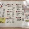 日高ディナー at 北珍