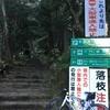 秦野経由、松田、大雄山へ。輪行袋を持った自転車旅は楽しさが拡がる