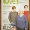 2016秋 編み本を買う。