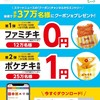 smartnews×FamilyMart第2弾!ポケチキ(1円)当たる!!