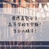 慶應義塾女子高等学校を受験!当日の様子!