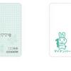 【ネットで騒然!】マイナンバーの「通知カード」が5月末に廃止か? どうすりゃいいんだい?