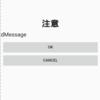 【Android Studio】備忘録#1 メッセージダイアログについて