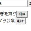 reactでtodoアプリ作成