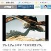 ゴジラ対NHK!?そして・・かつて私はX星人であった(;´Д`A