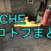 【CACHE】モロトフまとめ