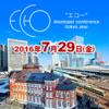 """【終了しました】グレープシティ技術カンファレンス""""ECHO Tokyo 2016(エコー トーキョー)"""""""