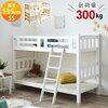 狭い子供部屋のための二段ベッド