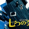 <週刊興行批評> 「七つの会議」から見る池井戸潤は映画でもヒットを打てるのか?