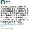 マジ?【解散】朝日新聞・鮫島浩「(森友加計を)追及されるのがよほど嫌なのだ」「政権維持のためだけの選挙。ミサイル飛ぶ中、断行するのか」